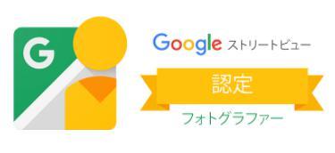 Google認定フォトグラファーによる撮影